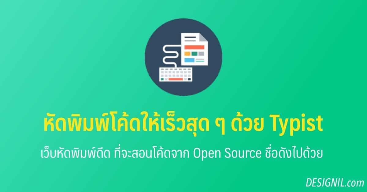typist coding website