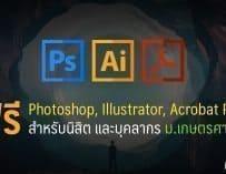 เกษตรศาสตร์ใจดี แจก Photoshop & Illustrator CC ฟรี !!