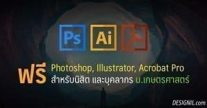 free ku photoshop illustrator