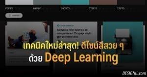 บทความยอดนิยม 2017 เทคนิคหาสีด้วย Deep learning