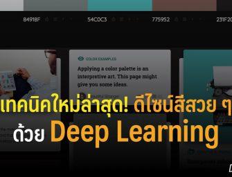 ColorMind – เว็บไซต์หาชุดสีสวย ๆ ด้วย Deep Learning !!