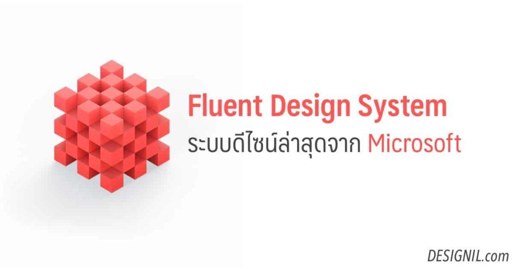 designil-fluent-design-system
