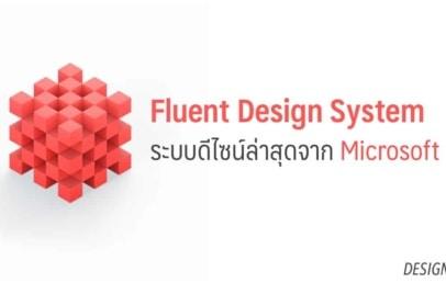 designil fluent design system