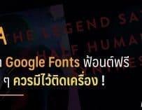 แนะนำฟอนต์ Sans Serif สวยและฟรีจาก Google Fonts