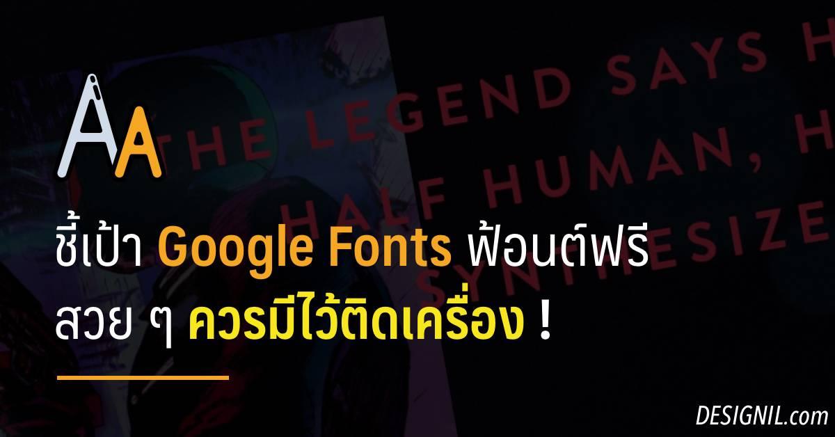 designil free sans serif font