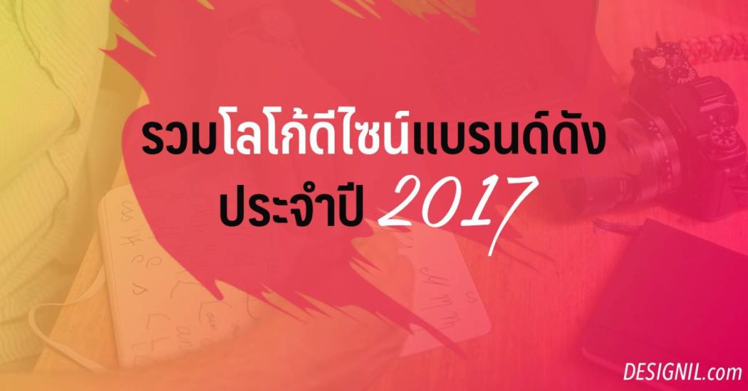 logo-design-2017