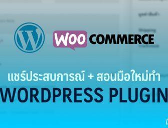 แชร์ประสบการณ์ทำปลั๊กอิน WordPress: WooCommerce Thai Address