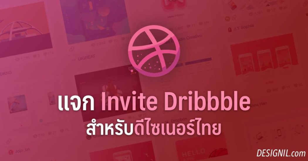 free-invite-dribbble-designil