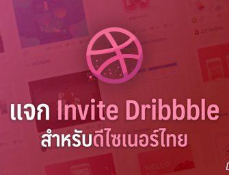 [Free Dribbble Invite] แจก Invite Dribbble สำหรับดีไซน์เนอร์ไทยงานดี !!
