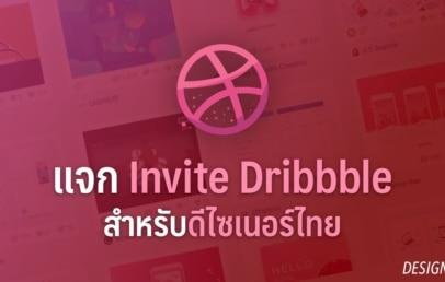 free invite dribbble designil