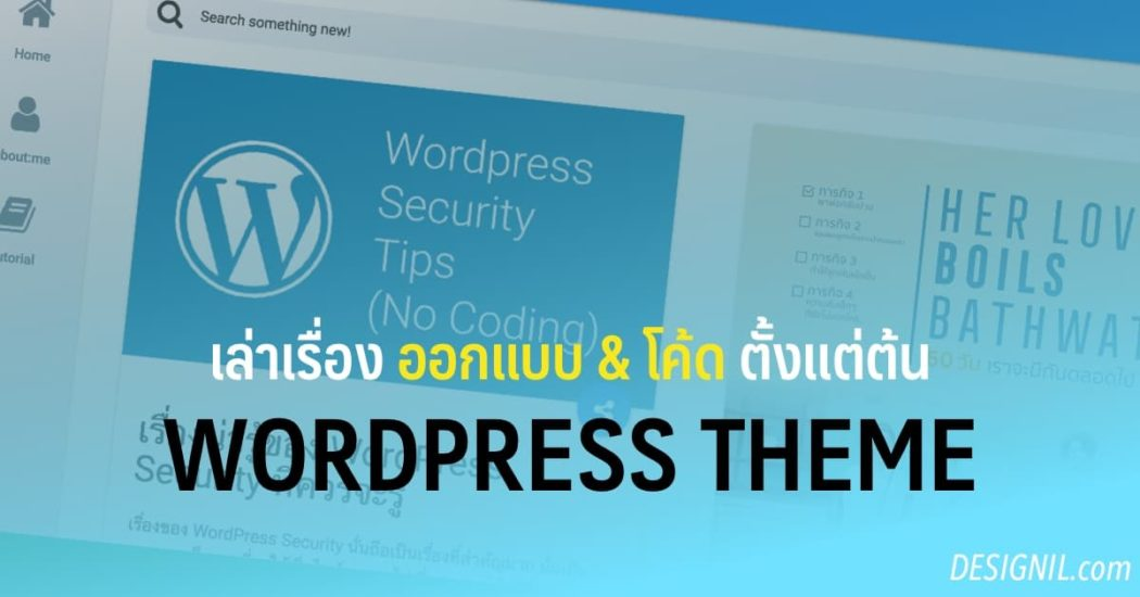 wordpress-theme-scratch