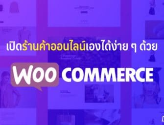 5 เหตุผล ทำไมคุณควรเริ่มเปิดร้านออนไลน์ด้วย WooCommerce