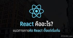 บทความยอดนิยม 2017 React คืออะไร