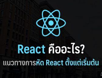 React คืออะไร? ไขข้อสงสัยสำหรับมือใหม่ + แนวทางการหัด React ตั้งแต่เริ่มต้น