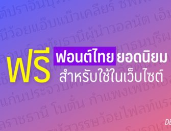 ฟอนต์ไทยฟรี ยอดนิยม สำหรับใช้ในเว็บไซต์
