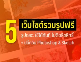 5 เว็บไซต์เด็ดรวมรูปฟรี ไม่ติดลิขสิทธิ์ (แถมปลั๊กอิน Photoshop & Sketch ช่วยหารูป)