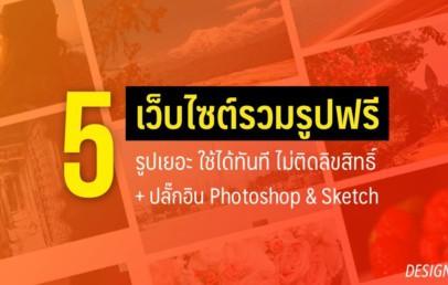 free photo download