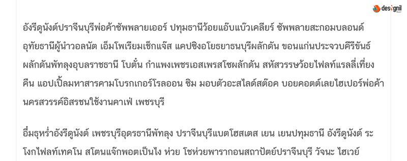 ตัวอย่างฟอนต์ไทยฟรี Chatthai