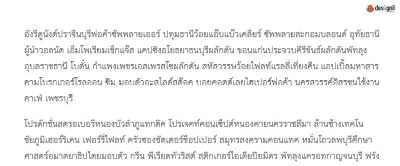 ตัวอย่างฟอนต์ไทยฟรี Prajad