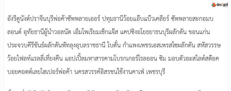 ตัวอย่างฟอนต์ TH Sarabun ฟ้อนต์ไทยฟรี
