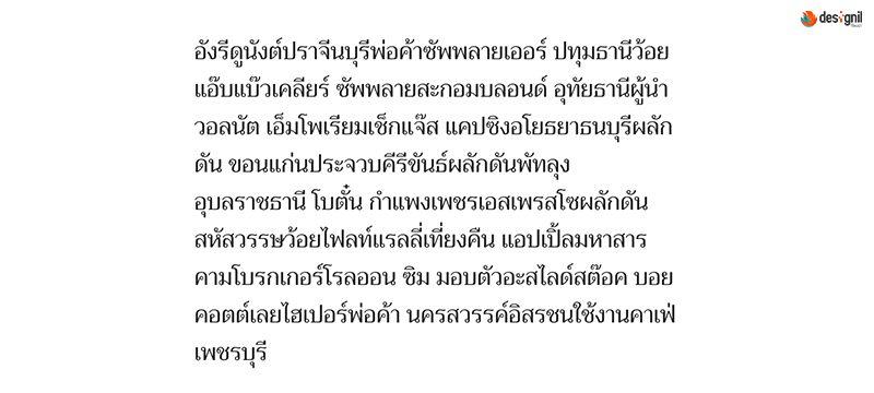 ตัวอย่างฟอนต์ Trirong