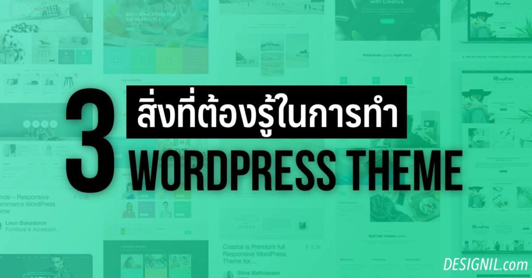 wordpress-theme-tips