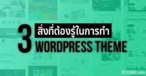 wordpress theme tips