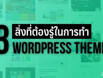 3 สิ่งที่ต้องรู้ในการทํา Theme WordPress: สอนทำธีม WordPress