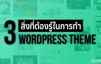 wordpress theme tips