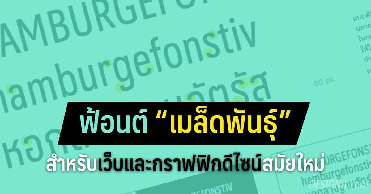 maledpan thai font