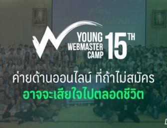อยากทำเว็บ อยากทำ Startup? มารู้จักค่าย Young Webmaster Camp (YWC15)