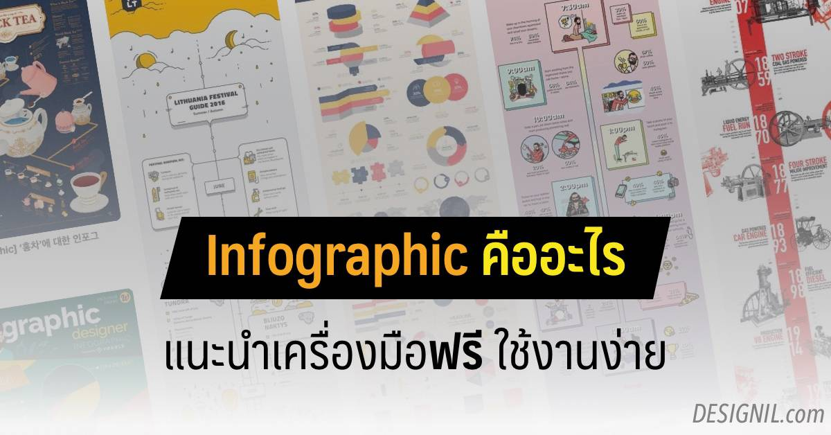 infographic free tool