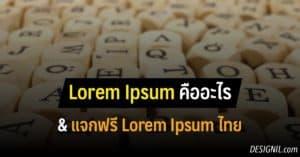 lorem ipsum thai language