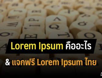 Lorem Ipsum คืออะไร + แจกเครื่องมือสร้าง Lorem Ipsum ภาษาไทย ใช้ฟรี