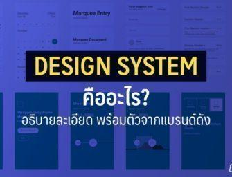 Design System คืออะไร? พร้อมตัวอย่างจากบริษัทชื่อดัง