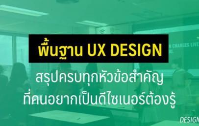 ux design basic 1050x549 1