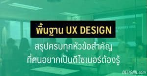 ux design basic 1050x549 1