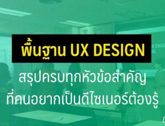 พื้นฐาน UX Design ที่สำคัญ สรุปครบทุกหัวข้อจากคอร์สที่ออสเตรเลีย
