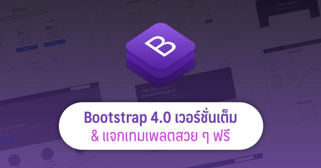 bootstrap-4-download-free