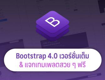 Bootstrap 4.0 เวอร์ชั่นเต็มมีอะไรบ้าง + แจกเทมเพลตสวย ๆ ฟรี