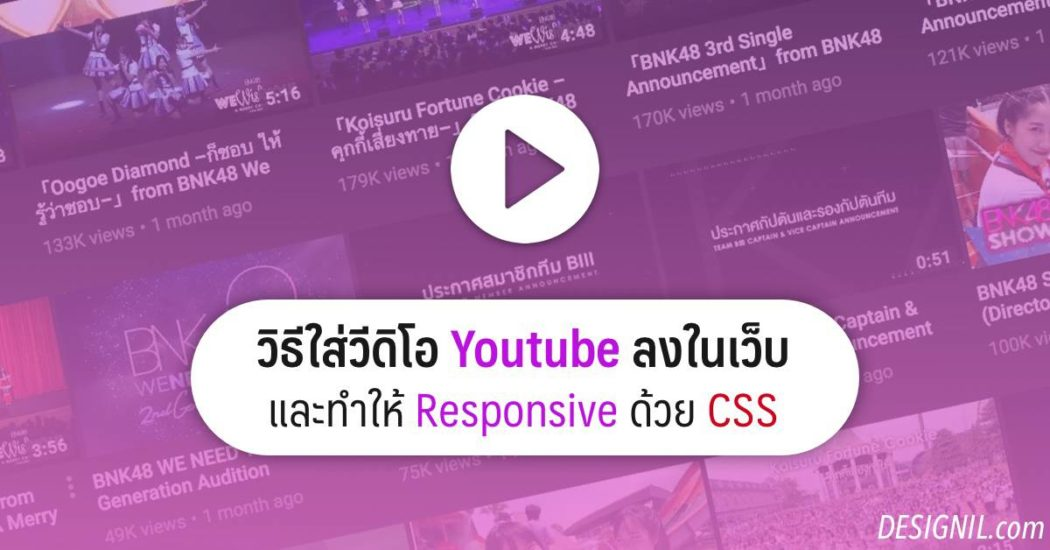 responsive-video-how-to-youtube