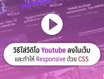 วิธีการ Embed วีดิโอ Youtube ลงในเว็บไซต์ และทำให้ Responsive ด้วย CSS ง่าย ๆ