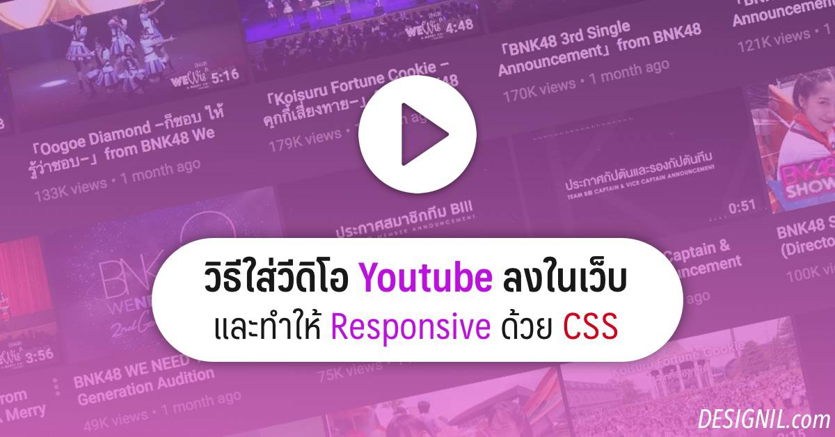 responsive video how to youtube