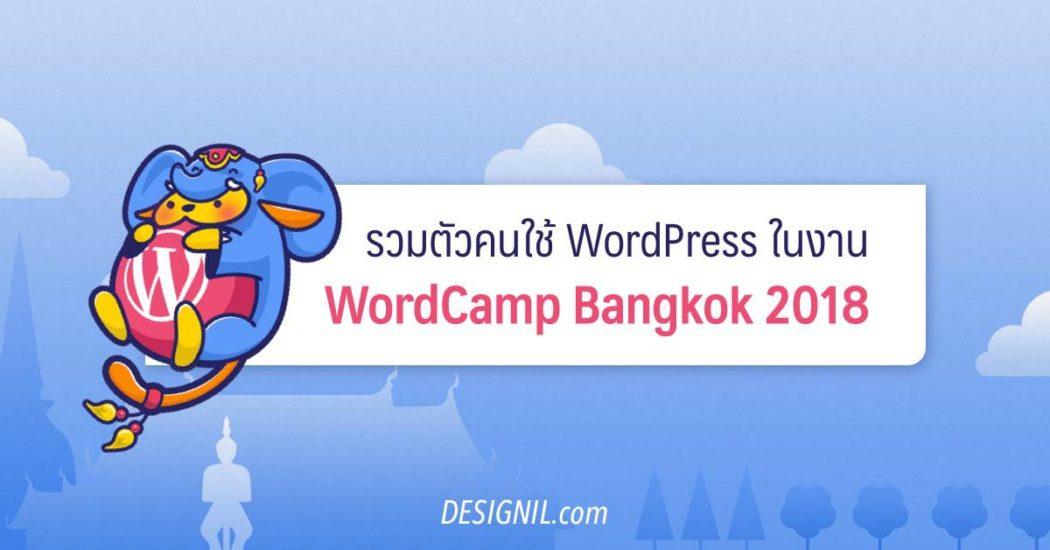 wordcamp bkk 2018