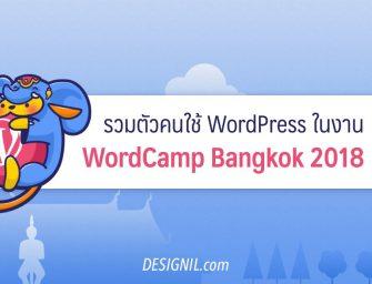 รวมตัวคนใช้ WordPress ในงาน WordCamp Bangkok 2018