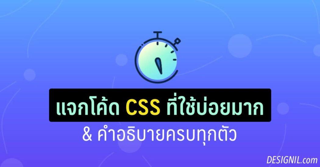 free-code-css