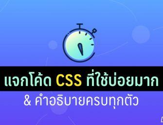 30 Seconds of CSS: แจกฟรี CSS ที่ต้องใช้บ่อย โค้ดสั้น เข้าใจได้ง่าย ๆ ใน 30 วิ