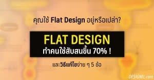 usability problem flat web design