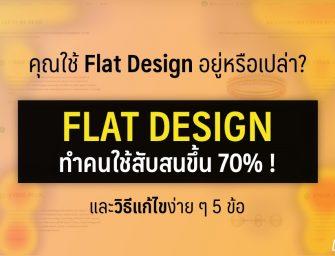 ระวัง! Flat Design ทำให้ผู้ใช้สับสนกับเว็บเรามากขึ้นถึง 70% + 5 วิธีแก้ไขง่าย ๆ