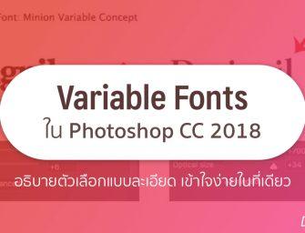 วิธีการใช้ Variable Fonts ใน Photoshop CC 2018